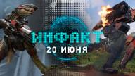 «Инфакт» от 20.06.2018 — Город из Cyberpunk 2077, MechWarrior 5 перенесли, Quake Champions бесплатно, новшества Steam…