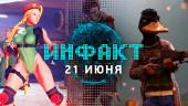 «Инфакт» от 21.06.2018 — Коллекция «Хиты PlayStation», Mutant Year Zero: Road to Eden, лутбоксы без доната Street Fighter V…