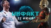 «Инфакт» от 22.06.2018 — Xenonauts 2 на Kickstarter, откровения FIFA 18, слив презентации Cyberpunk 2077, новая Scrolls…