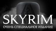 The Elder Scrolls V: Skyrim. Ну очень особое издание!