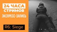 ЛЕТНИЙ ЛЕ-МАН 24: Rainbow Six Siege (экспресс-запись)