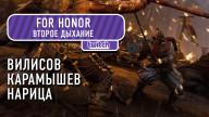 For Honor. Второе дыхание