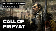 История серии S.T.A.L.K.E.R. Call of Pripyat