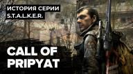История серии S.T.A.L.K.E.R. Call of Pripyat