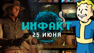 «Инфакт» от 25.06.2018 — Red Dead Redemption 2 для PC, распродажа в Steam, Life is Strange 2, Friday the 13th, «Хан Соло»…