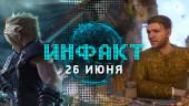 «Инфакт» от 26.06.2018 — Хардкор Kingdom Come: Deliverance, Forza Horizon 4, главный злодей Spider-Man, Final Fantasy VII…