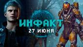 «Инфакт» от 27.06.2018 — Devil May Cry 5, Anthem, смерть Agony, бесплатные выходные в Destiny 2, проблемы с MGR: Revengeance…