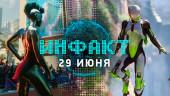 «Инфакт» от 29.06.2018 — Скрытые детали Cyberpunk 2077, где будет The Elder Scrolls IV, Anthem, Westworld, Xbox игры…