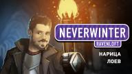 Neverwinter. Охота на вампиров