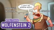 Wolfenstein 2. Фриц-реванш!