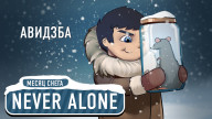 Never Alone. Утомлённая снегом