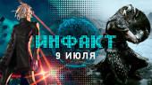 «Инфакт» от 09.07.2018 — Skyrim для унитазов, второй сезон Castlevania, геймплей Galaxy in Turmoil, AI: The Somnium Files…
