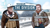 Tom Clancy's The Division. Покажем, где раки зимуют!