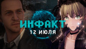«Инфакт» от 12.07.2018 — Subnautica на PS4, перенос Code Vein, дневник Twin Mirror, успехи Vampyr, секреты Mafia III…
