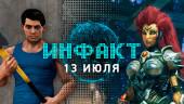 «Инфакт» от 13.07.2018 — Что станет с «Ведьмаком», фильм по Uncharted, геймплей Darksiders 3, ремейк Commandos…