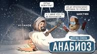 Анабиоз: Сон разума. Пятница, 13-е, снег, лёд…
