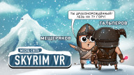 The Elder Scrolls V: Skyrim VR. Есть ли конец?