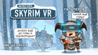 The Elder Scrolls V: Skyrim VR. Прошли?