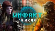 «Инфакт» от 16.07.2018 — P.T. для ПК, мгновенные баны в R6 Siege, Dead Space 4 (нет), бета CoD: Black Ops 4, обновление WoW…