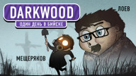 Darkwood. Один день в Бийске