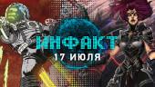 «Инфакт» от 17.07.2018 — Darksiders III в подробностях, релиз Lost on Mars, ремейк System Shock жив, запрет предзаказов…