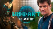 «Инфакт» от 18.07.2018 — Uncharted с Филлионом, мультиплеер в No Man's Sky, кооперативный хоррор GTFO, Destiny 2…