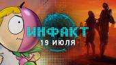 «Инфакт» от 19.07.2018 — Сиквел God of War, дополнения World of Warcraft бесплатно, первые упоминания gamescom 2018…