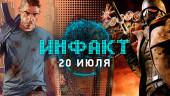 «Инфакт» от 20.07.2018 — Анонс EXAPUNKS, GTA V: After Hours, хардкорный режим в Ghost Recon: Wildlands, «бета» Egress…