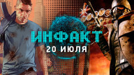 «Инфакт» от 20.07.2018 — Анонс EXAPUNKS, GTA V: After Hours, хардкорный режим в Ghost Recon: Wildlands, «бета» Egress…