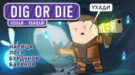 Dig or Die. Копай-убивай!