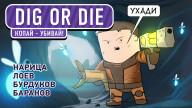 Dig or Die. Копай-убивай!