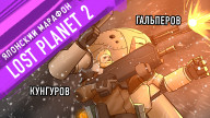 Lost Planet 2. Вдвоём теплее!