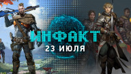 «Инфакт» от 23.07.2018 — Анонс авторов Spec Ops: The Line, дата выхода Pathfinder: Kingmaker, коллекционка Resident Evil 2…