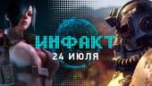 «Инфакт» от 24.07.2018 — Киберспорт на Олимпиаде 2024, «бета» Fallout 76, мультиплеер в Stardew Valley, Onrush, PES 2019…