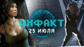«Инфакт» от 25.07.2018 — Новая консоль Microsoft, день рождения Fortnite, Shadow of the Tomb Raider, This Is the Police 2…