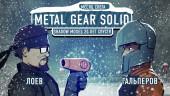 Metal Gear Solid. Shadow Moses 20 лет спустя