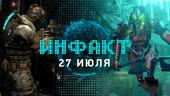 «Инфакт» от 27.07.2018 — Новые лутбоксы Dota 2, Immortal: Unchained, Devil's Hunt, Xbox Live Gold, микротранзакции в Forza…