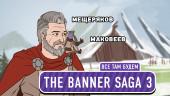 The Banner Saga 3. Все там будем