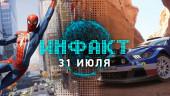 «Инфакт» от 31.07.2018 — Обновление Gran Turismo Sport, Spider-Man немного утекла, Playground Games растёт, Fortnite…