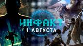 «Инфакт» от 01.08.2018 — Геймплей Phantom Doctrine, PC-версия Monster Hunter: World, Conqueror's Blade, No Man's Sky…