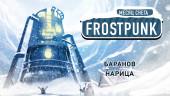 Frostpunk. Замерзаем в аду