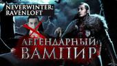 История Neverwinter: Ravenloft