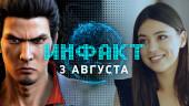 «Инфакт» от 03.08.2018 — Yakuza 6 для PC, Super Seducer 2, Life Is Strange 2, игры для электромобилей Tesla, Donut County…