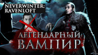 История Neverwinter: Ravenloft