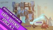 Earth Defense Force 4.1. Мочи жуков!