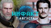«Инфакт» от 07.08.2018 — Генри Кавилл в роли Геральта, Atlas от авторов ARK, экранизация Minecraft, Street Fighter V, Tekken…