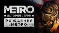 История серии Metro 2033. Рождение метро