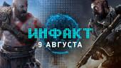 «Инфакт» от 09.08.2018 — New Game+ в God of War, системные требования Black Ops 4, «оздоровление» PUBG, Scarf, Soundfall…