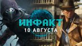 «Инфакт» от 10.08.2018 — Геймплей Red Dead Redemption 2, возвращение Torchlight, запуск Deathgarden, QuakeCon 2018…