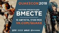 Молотилово, панель Bethesda и премьера DOOM Eternal